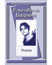 Елисавета Багряна: Поезия