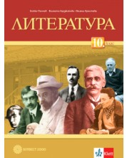 Електронен учебник - Литература за 10. клас/2019/ -1