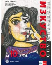 Електронен учебник - Изобразително изкуство за 10. клас/2019/ -1