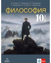 Електронен учебник - Философия за 10. клас/2019/ -1