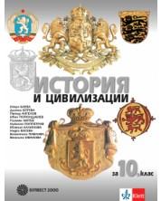 Електронен учебник - История и цивилизации за 10. клас/2019/ -1