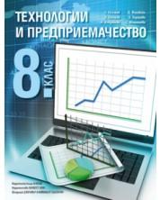 Електронен учебник - Технологии и предприемачество за 8. клас -1