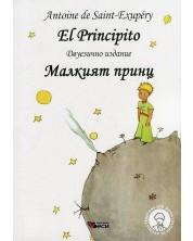 El Principito / Малкият принц - Двуезично издание: Испански (твърди корици) -1