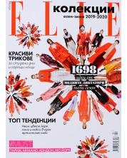 ELLE: Колекции Есен-Зима 2019/2020