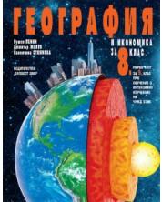 Електронен учебник - География и икономика за 8. клас - 1 част -1
