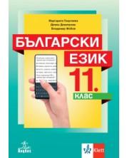 Електронен учебник - Български език за 11. клас/2020/ -1