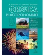 Електронен учебник - Физика и астрономия за 8. клас -1