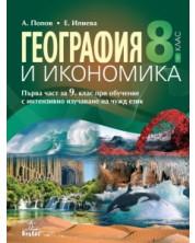 Електронен учебник - География и икономика за 8. клас -1