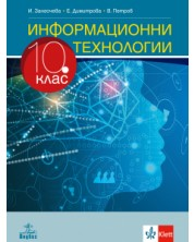 Електронен учебник - Информационни технологии за 10. клас/2019/ -1