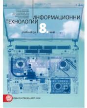 Електронен учебник - Информационни технологии за 8. клас -1