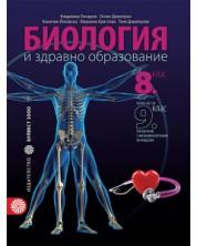 Електронен учебник - Биология и здравно образование за 8. клас - 1 част -1
