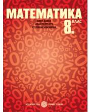 Електронен учебник - Математика за 8. клас -1