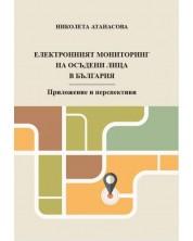 Електронният мониторинг на осъдени лица в България -1