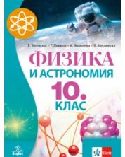 Електронен учебник - Физика и астрономия за 10. клас/2019/ -1
