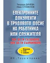 Eлектронните документи в трудовото досие на работника или служителя -1