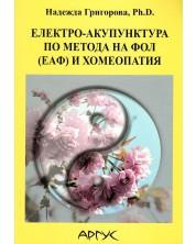 Електро-акупунктура по метода на Фол (ЕАФ) и хомеопатия -1