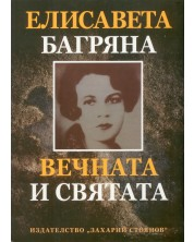 Елисавета Багряна. Вечната и святата (ново издание) -1