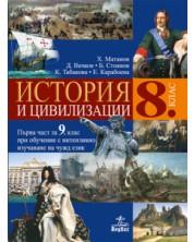 Електронен учебник - История и цивилизация за 8. клас -1