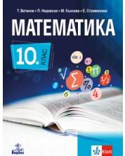 Електронен учебник - Математика за 10. клас/2019/ -1