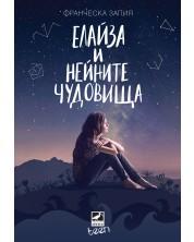 elayza-i-neynite-chudovishta