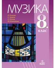 Електронен учебник - Музика за 8. клас -1