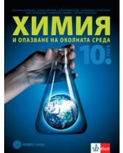 Електронен учебник - Химия и опазване на околната среда за 10. клас/2019/ -1