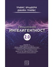 Емоционална интелигентност 2.0 -1