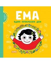Ема - Един прекрасен ден -1