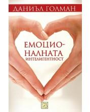 Емоционалната интелигентност (твърди корици)