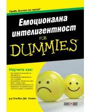 Емоционална интелигентност For Dummies -1