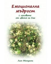 Емоционална мъдрост с лековете от цветя на Бах