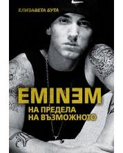 Eminem. На предела на възможното -1