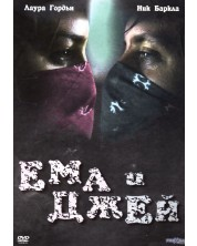 Ема и Джей (DVD)