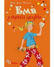 Ема и първата целувка