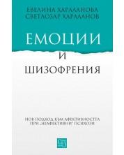 Емоции и шизофрения -1