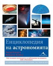 Енциклопедия на астрономията -1
