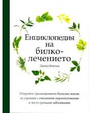 entsiklopediya-na-bilkolechenieto-tvardi-koritsi