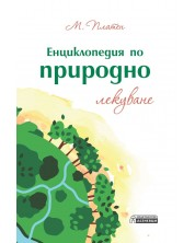 enciklopedija-po-prirodno-lekuvane