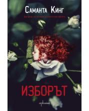 Изборът (Саманта Кинг) -1