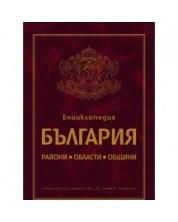 Енциклопедия България (твърди корици) -1