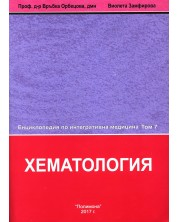 Енциклопедия по интегративна медицина - том 7: Хематология -1
