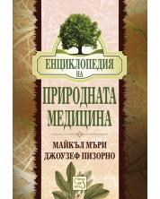 Енциклопедия на природната медицина
