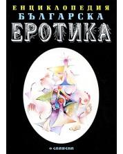 Енциклопедия българска еротика 2