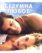Безумна любов (Blu-Ray) -1