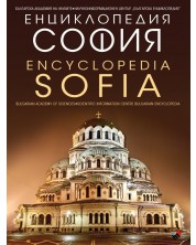 Енциклопедия София / Encyclopedia Sofia -1
