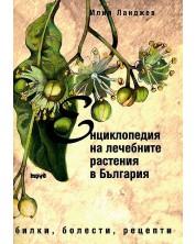 Енциклопедия на лечебните растения в България (второ преработено и допълнено издание) -1