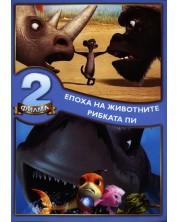 Епохата на животните и Рибката Пи (2 DVD) -1