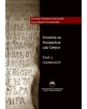 Епохата на българския цар Самуил. Eзик и писменост