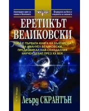 Еретикът Великовски