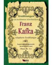 Erzahlungen von beruhmte Schriftsteller: Franz Kafka - Adaptierte (Адаптирани разкази - немски: Франц Кафка -1